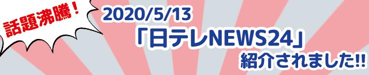2015年2月26日トレたまで紹介!2015年3月10日めざましテレビ「イマドキ」で紹介!