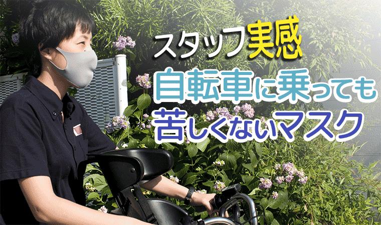 スタッフ実感! 自転車に乗っても苦しくないマスク