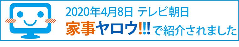 テレビで紹介されました!2020/04/08 家事ヤロウ|テレビ朝日