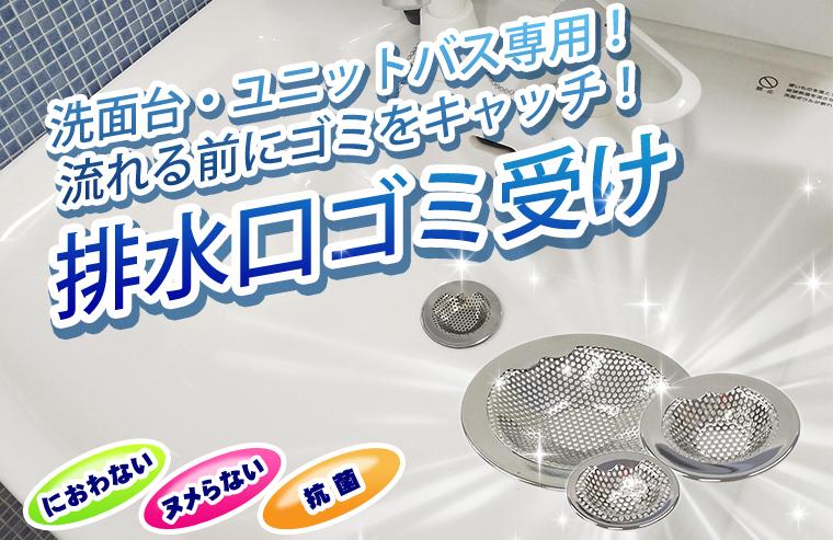 流れる前にゴミをキャッチ!洗面・ユニットバス用ゴミ受け