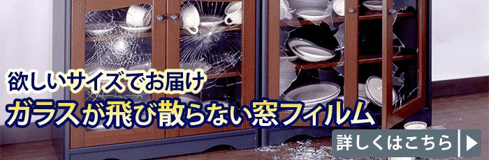 オーダーサイズでカットしてお届け!飛び散り防止窓フィルム