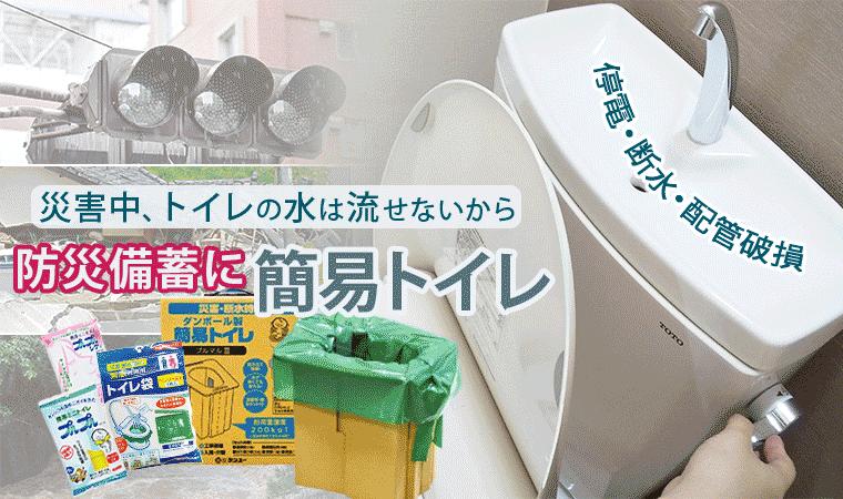 災害中、トイレの水は流せないから 防災備蓄に簡易トイレ