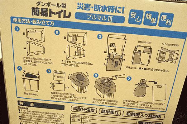 ダンボール製簡易トイレ