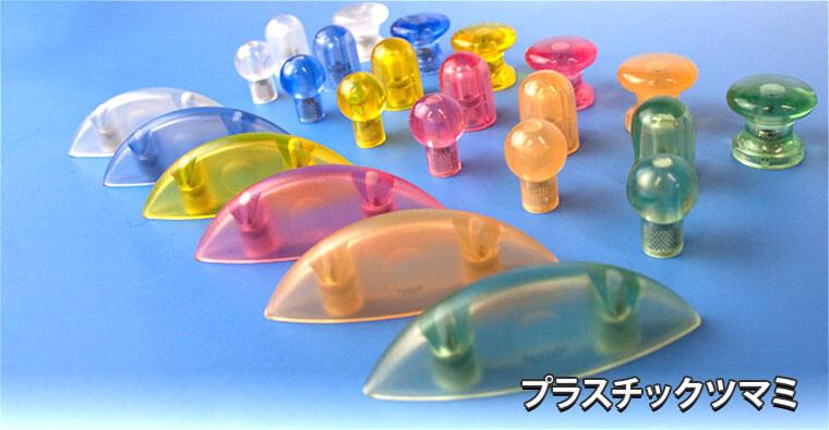 プラスチックツマミ