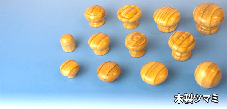 木製ツマミ