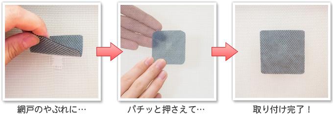 網戸のやぶれに…→パチッと押さえて…→取り付け完了
