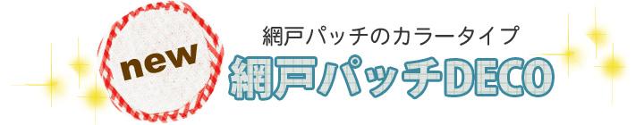 網戸パッチのカラータイプ「網戸パッチDECO」新発売!
