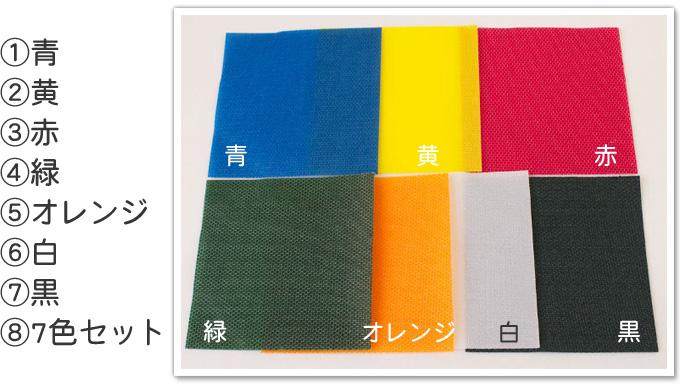 青・黄・赤・緑・オレンジ・白・黒・7色セット