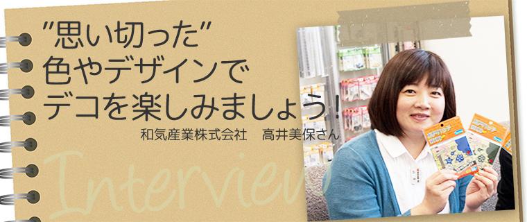 思い切った色やデザインでデコを楽しみましょう! 和気産業株式会社 大阪店営業部 高井美保さん