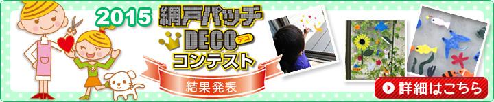 網戸デココンテスト2015結果発表!