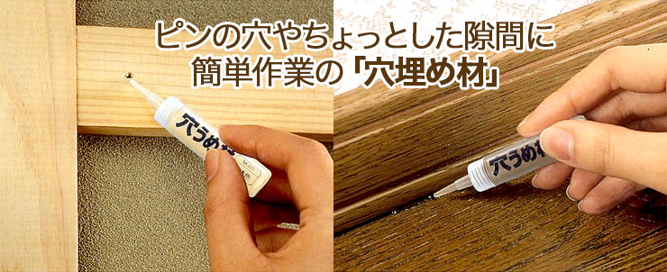 化粧版や柱にできた小さな穴やすき間をワンタッチ修正!木部の穴うめ材3色パック