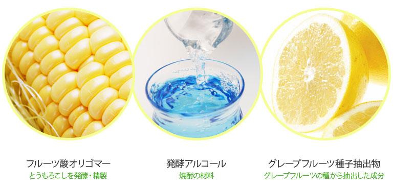 とうもろこし・焼酎・グレープフルーツ種子のイメージ写真