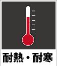 Fiberfixは耐熱・耐寒に優れています