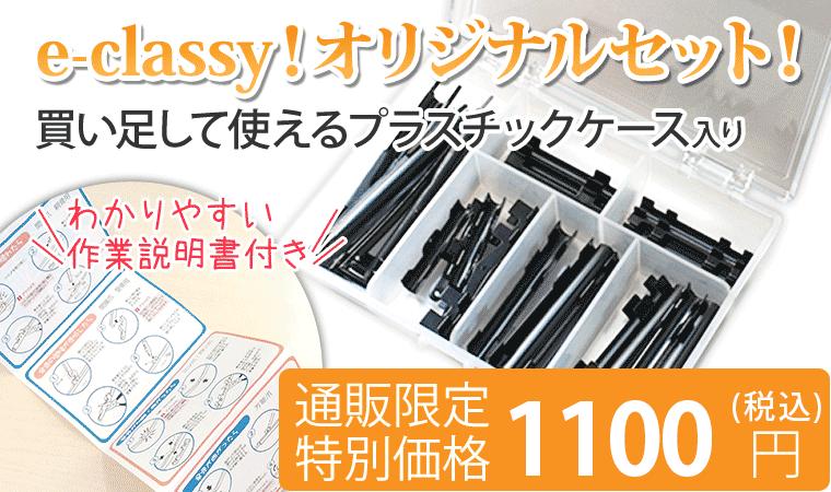 通販限定 e-classy!オリジナル傘修理セット-骨つぎセット(クロ)