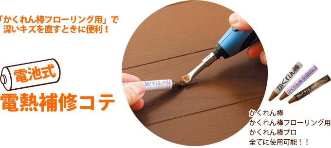 かくれん棒フローリング用で深いキズを直すときに便利!「電池式電熱補修コテ」 かくれん棒・フローリング用・プロすべてに使用可能