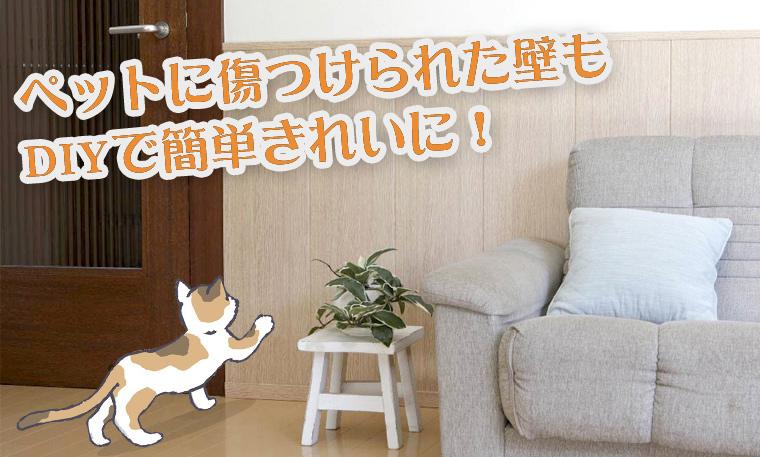 猫の爪研ぎなどで傷ついた壁も腰壁PURPANで簡単キレイに補修