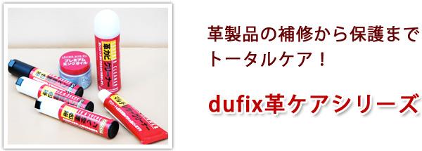 革製品の補修から保護までトータルケア!dufix革ケアシリーズ