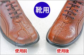 靴用使用前・使用後(靴に使用)