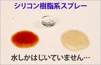 シリコン樹脂系スプレー 水しかはじいていません…。