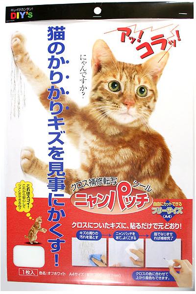 ネコのカリカリ傷を見事に隠す!「ニャンパッチ」