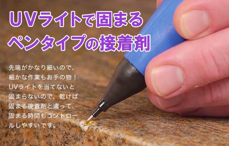 UVライトで固まる接着剤「UVリペアペン」