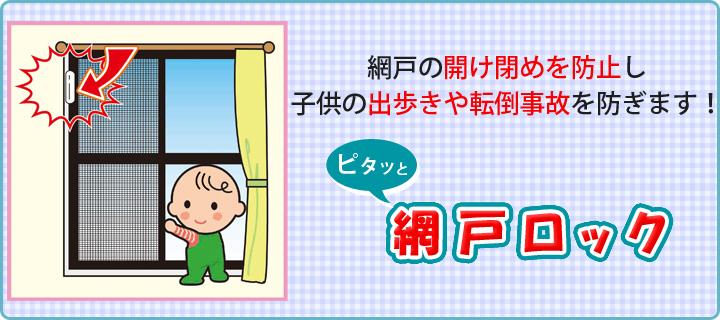 網戸の開け閉めを防止し子供の出歩きや転倒事故を防ぎます!「網戸ロック」