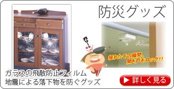 防災グッズ ガラスの飛散防止フィルム 地震による落下物を防ぐグッズ