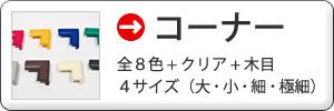 →コーナーを見る