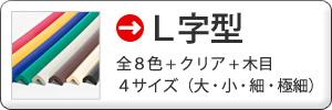 →L字型を見る