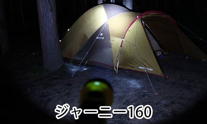 テントを照らす懐中電灯