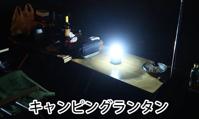 テーブルを照らすランタン