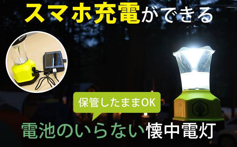 スマホ充電ができる、電池のいらない懐中電灯