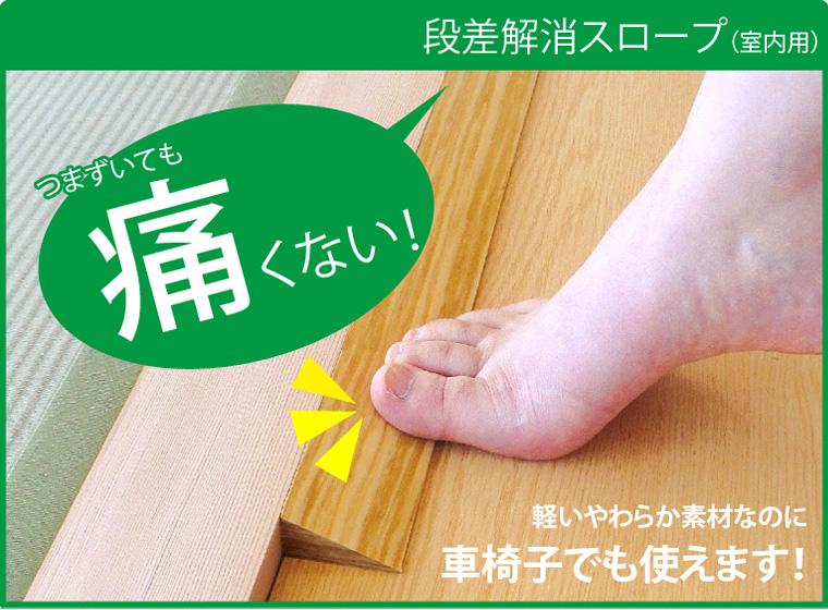 足があたっても痛くない!軽くてやわらかいのに車椅子でも使える段差解消スロープ