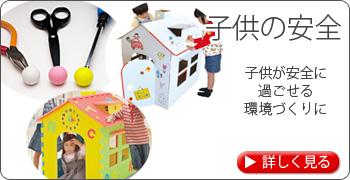 子供の安全 遊びながら学べるままごとハウスなど子供が安全に過ごせる環境づくりに