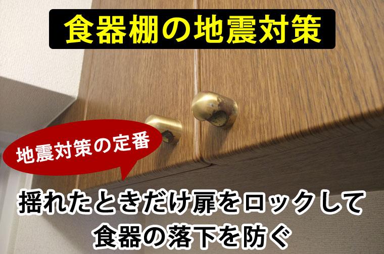 我が家の戸棚は安全?