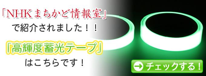 NHKまちかど情報室で紹介されました!!「高輝度蓄光テープ」はこちらです!