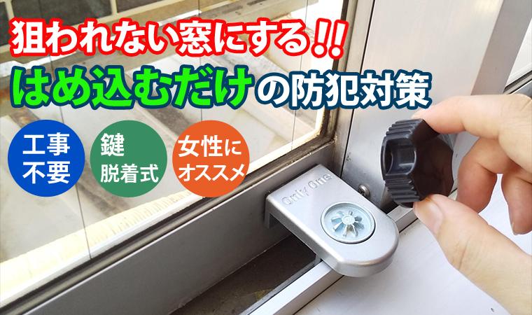 窓からの侵入を防ぐ!ウインドロック 商品ページ