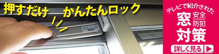 窓の防犯・安全対策に!ワンタッチシマリ 商品ページ