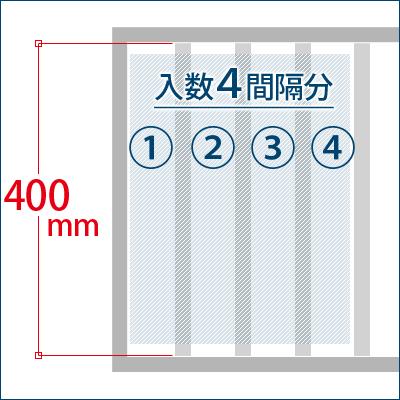 格子棒が400mm前後のもの 1箱で4間隔分の設置が可能