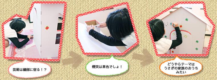 子供がダンボールハウスにお絵かきしている画像2