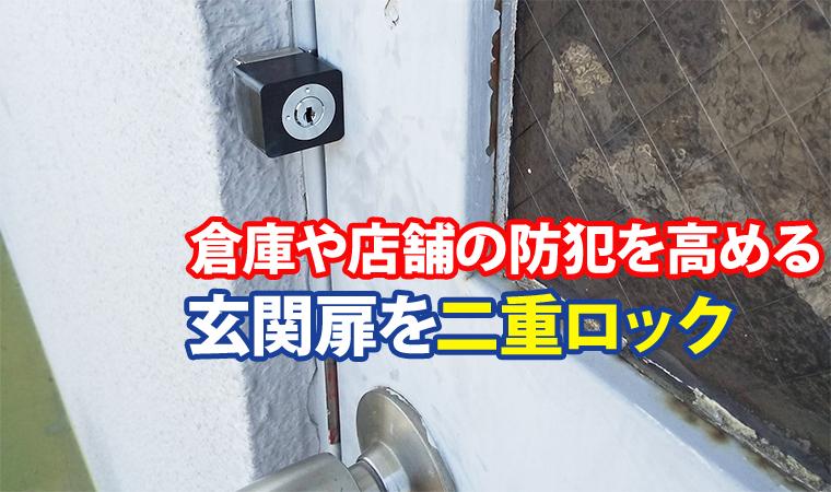 玄関を簡単に二重ロック らくらくロック商品ページ