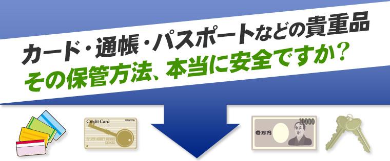 カード・通帳・パスポートなどの貴重品 その保管方法、本当に安全ですか?
