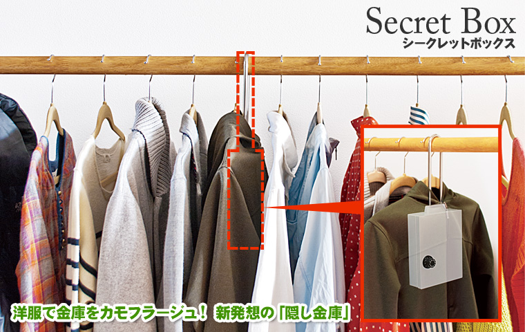 洋服で金庫をカモフラージュ!新発想の家庭用「隠し金庫」Secret Box(シークレットボックス)