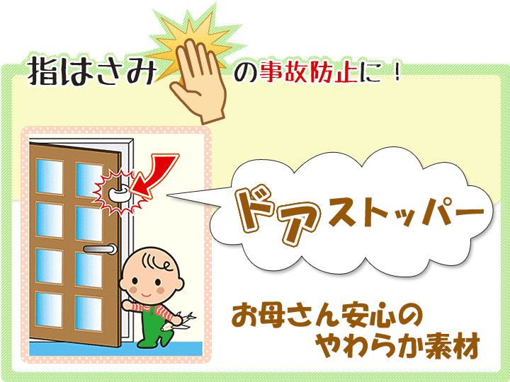 指挟みの事故防止に「ドアストッパー」