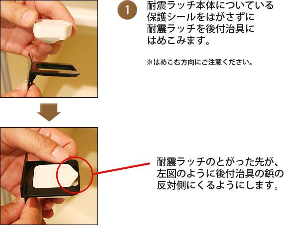 ①耐震ラッチ本体についている保護シールをはがさずに耐震ラッチを後付治具にはめこみます。耐震ラッチのとがった先が、左図のように後付治具の鋲の反対側にくるようにします。