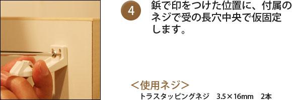 ④鋲で印をつけた位置に、付属のネジで受の長穴中央で仮固定します。