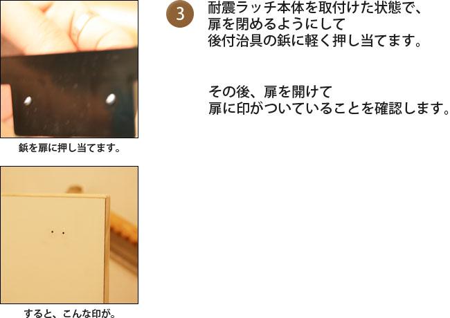 ③耐震ラッチ本体を取付けた状態で、扉を閉めるようにして後付治具の鋲に軽く押し当てます。その後、扉を開けて扉に印がついていることを確認します。