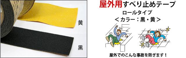 屋外用すべり止めテープ ロールタイプ カラー:黒・黄 屋外での転倒事故を防ぎます!