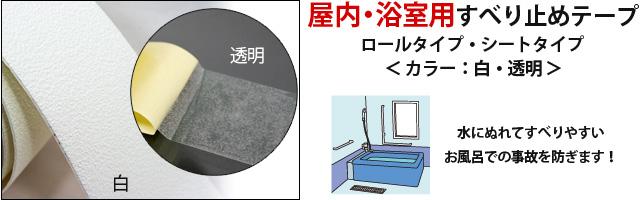 屋内・浴室用すべり止めテープ ロールタイプ・シートタイプ カラー:白・透明 水にぬれてすべりやすいお風呂での事故を防ぎます!