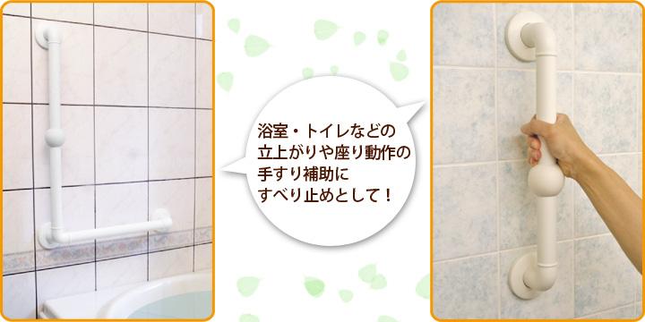 浴室・トイレなどの立上がりや座り動作の手すり補助にすべり止めとして!